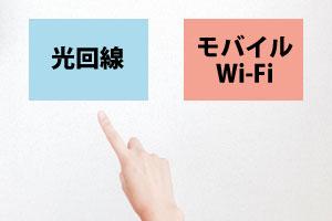 モバイルWi-Fiと光回線どっち?