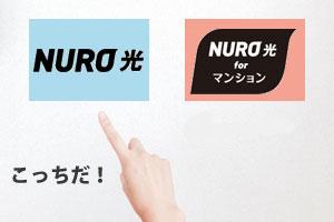 マンション向けNURO光特典キャンペーン