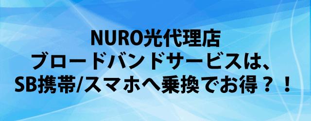 NURO光代理店ブロードバンドサービスのキャンペーン