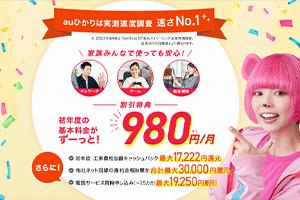 Sonetauひかりキャンペーン
