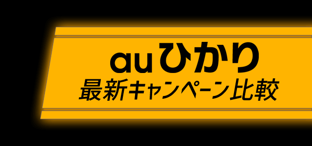 auひかり最新キャンペーン・キャッシュバック比較