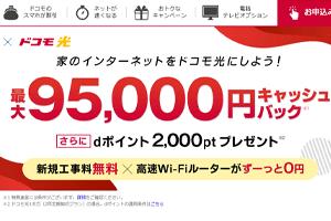 ドコモ光GMOとくとくBB