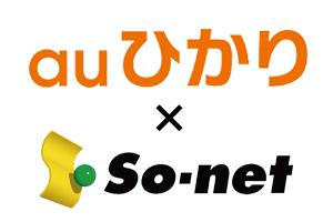 auひかり×So-netキャンペーン