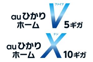 auひかりホームV/X