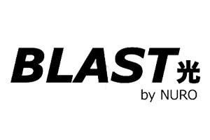 ブラスト光のサービス解説・NURO光との比較