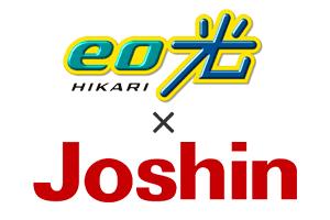 ジョーシンeo光キャンペーン