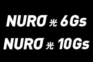 NURO光6Gs/10Gs