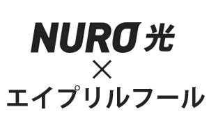 NURO光のエイプリルフール