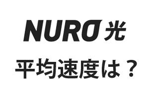 NURO光の最高速度、平均速度は?