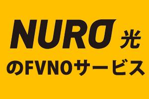 NURO光のOEM、FVNOサービス