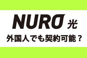 NURO光は外国人でも契約可能?