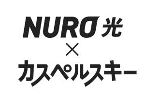 NURO光のカスペルスキー