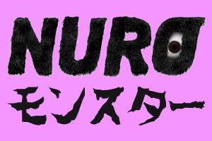NUROモンスター