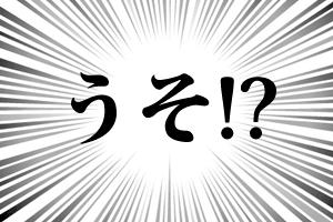 auひかりの10万円キャッシュバックは全部ウソ?!