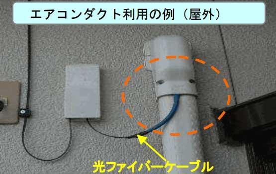 光回線導入工事_エアコンの穴