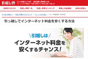 引越し侍のインターネット回線キャンペーン
