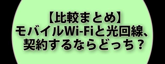 モバイルWi-Fiと光回線比較