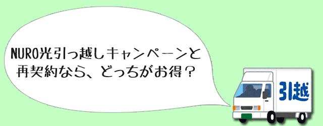 NURO光引越し特典キャンペーン