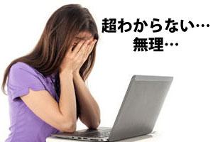 モバイルWi-Fiキャンペーン選び