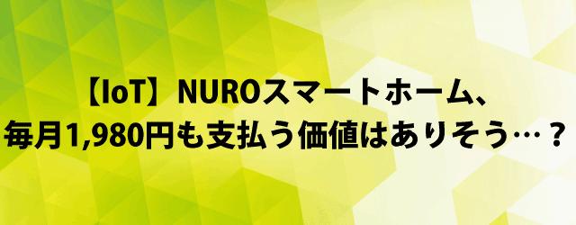 NURO光IoTスマートホーム
