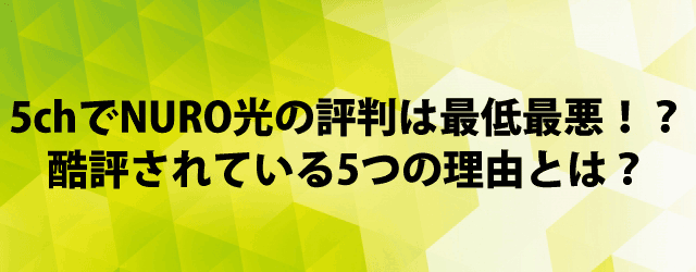 NURO光5ちゃんねる評判