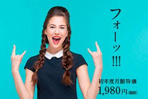 NURO光1980円バナー