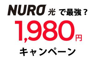 NURO光1980円値引き特典キャンペーン