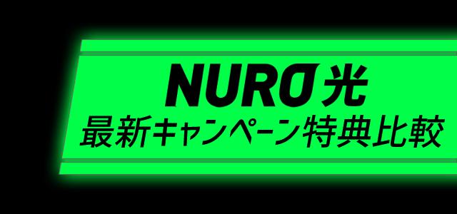 NURO光最新キャンペーン比較