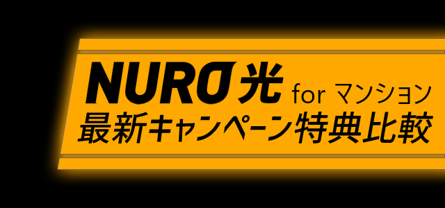 NURO光マンション特典キャンペーン