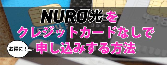 NURO光クレジットカードなしでお得に申し込み