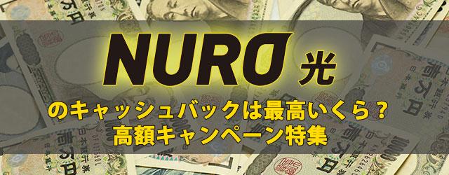 NURO光高額キャッシュバックキャンペーン特集