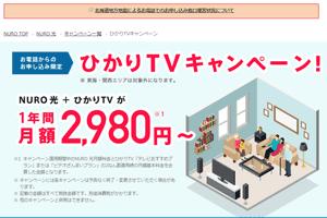 光 テレビ nuro
