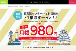 NURO光関西限定キャンペーン特典