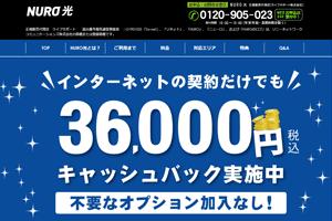 NURO光ライフサポート