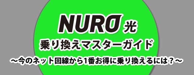 NURO光乗り換え解説