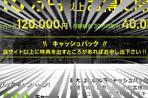 オープンプラットNURO光キャッシュバック