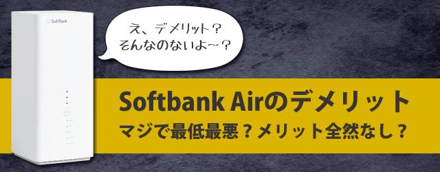 Softbank Airのデメリット