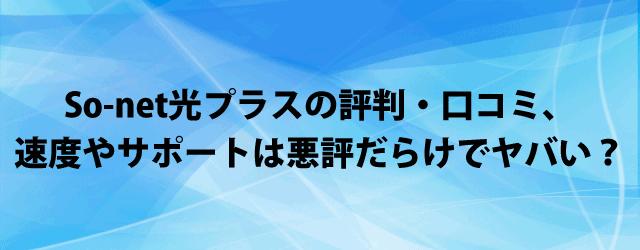 So-net光プラスの評判・口コミ